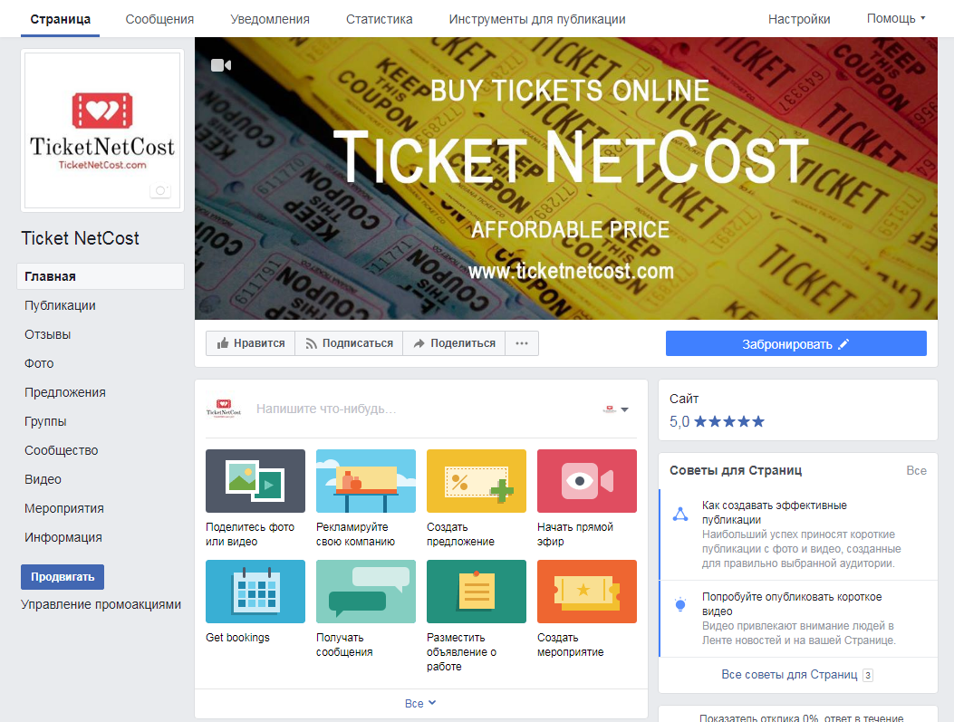 ticketnetcost