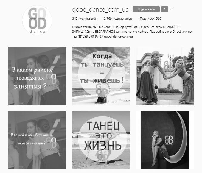 good_dance_com_ua