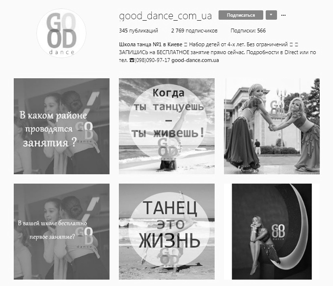good_dance_com_ua