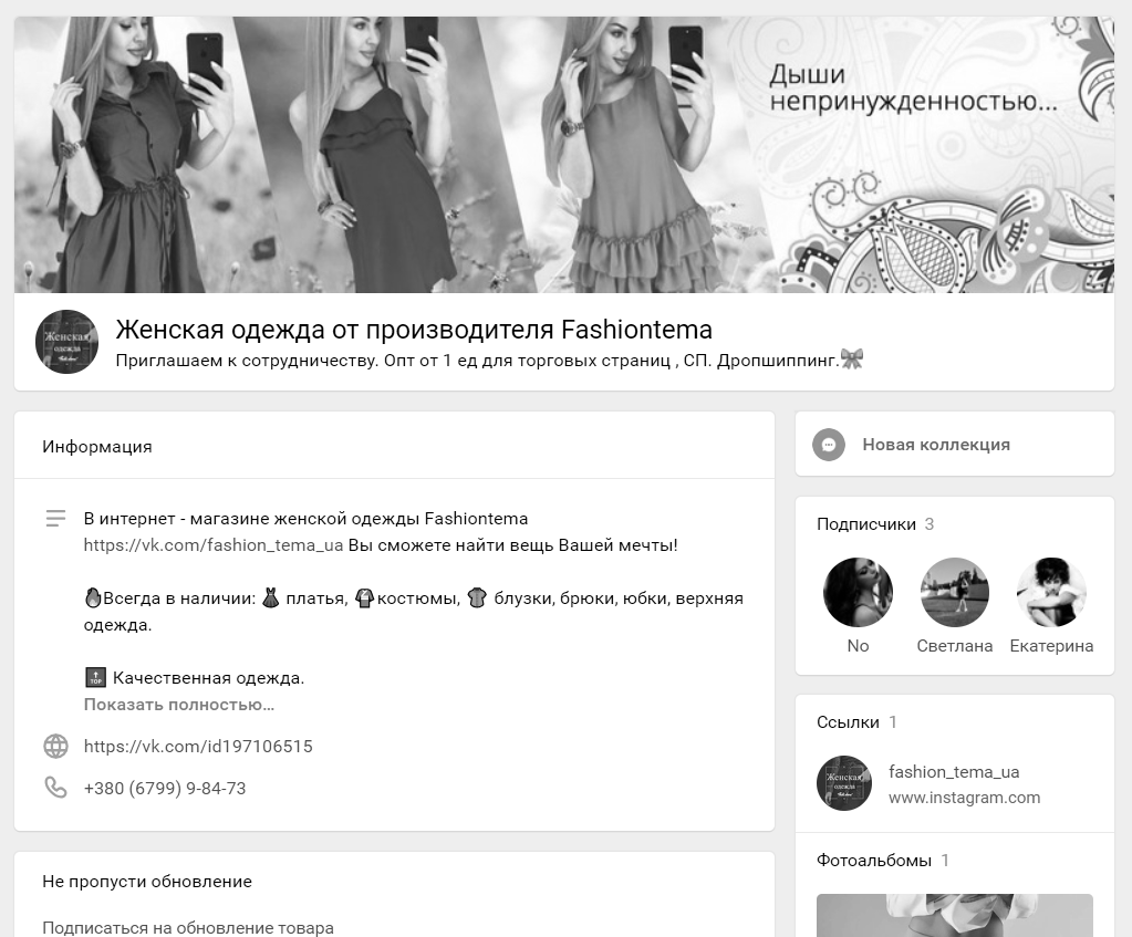 fashion_tema_ua